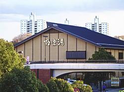 極楽湯(多摩センター店)